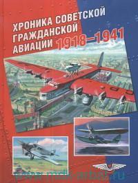 Хроника советской гражданской авиации. 1918-1941 года