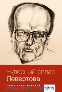 Чудесный сплав Левертова : Книга воспоминаний : сборник
