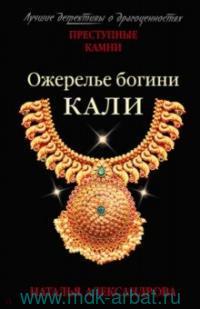 Ожерелье богини Кали