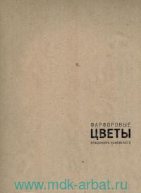 Фарфоровые цветы Владимира Каневского : каталог выставки