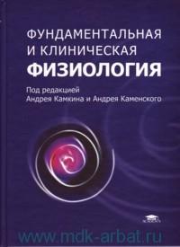 Фундаментальная и клиническая физиология : учебник для студентов вузов