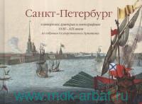 Санкт-Петербург в акварелях, гравюрах и литографиях XVIII-XIX веков
