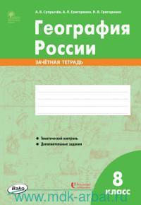 География России : 8-й класс : зачетная тетрадь (ФГОС)