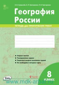 География России : 8-й класс : тетрадь для практических работ (ФГОС)