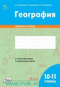 География : 10-11-й классы : зачетная тетрадь (ФГОС)