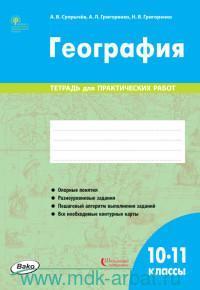 География : 10-11-й классы : тетрадь для практических работ (ФГОС)