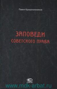 Заповеди советского права : Очерки о государстве и праве военного и послевоенного времени, 1939-1961