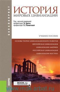 История мировых цивилизаций +eПриложение : тесты : учебник