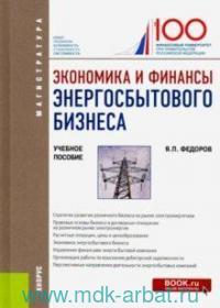 Экономика и финансы энергосбытового бизнеса : учебное пособие