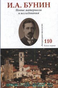 Литературное наследство. Т. 110. В 4 кн. Кн.1. И. А. Бунин. Новые материалы и исследования