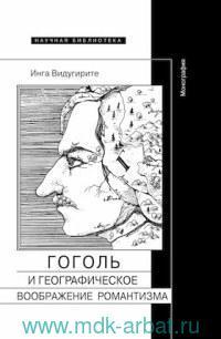 Гоголь и географические воображение романтизма : монография