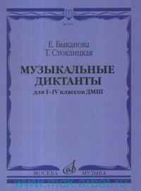 Музыкальные диктанты для I-IV классов ДМШ : учебное пособие