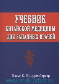 Учебник китайской медицины для западных врачей : теоретические основы китайской акупунктуры и лекарственной терапии