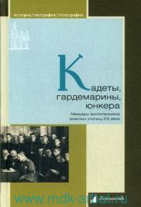 Кадеты, гардемарины, юнкера : мемуары воспитанников военных училищ XIX века