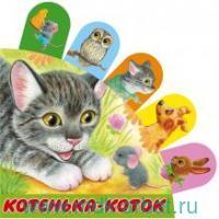Котенька-коток : русские народные песенки в обработке О. Капицы, П. Шейна