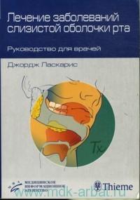 Лечение заболеваний слизистой оболочки рта : руководство для врачей