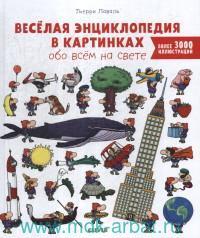 Веселая энциклопедия в картинках