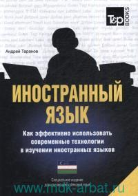 Иностранный язык : Как эффективно использовать современные технологии в изучении иностранных языков : специальное издание для изучающих узбекский язык