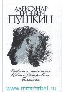 Повести покойного Ивана Петровича Белкина : повести