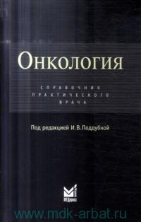 Онкология : справочник практического врача