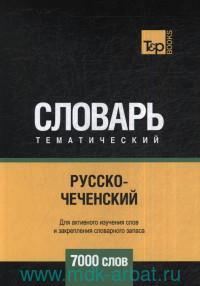 Русско-чеченский тематический словарь : для активного изучения  слов и закрепления словарного запаса : 7000 слов