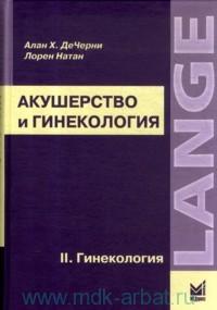 Акушерство и гинекология. В 2 т. Т. 2. Гинекология : учебное пособие