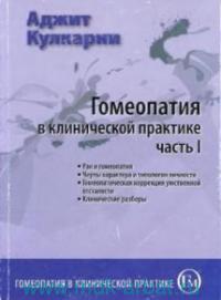 Гомеопатия в клинической практике. Ч.1 : материалы семинара