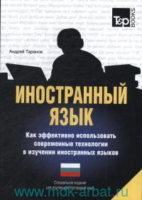 Иностранный язык : Как эффективно использовать современные технологии в изучении иностранных языков : специальное издание для изучающих болгарский язык