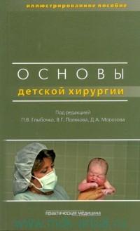 Основы детской хирургии : учебное пособие