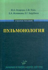 Пульмонология : учебное пособие