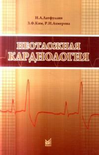 Неотложная кардиология : учебно-методическое пособие