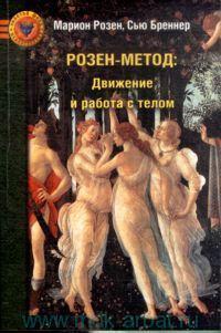 Розен-метод : Движение и работа с телом