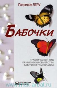 Бабочки : практический гид применения семейства бабочек в гомеопатии
