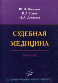 Судебная медицина : учебник