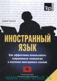 Иностранный язык : Как эффективно использовать современные технологии в изучении иностранных языков : специальное издание для изучающих киргизский язык