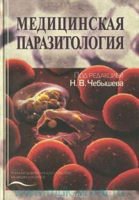 Медицинская паразитология : учебное пособие
