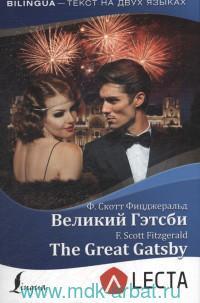 Великий Гэтсби = The Great Gatsby + аудиоприложение LECTA