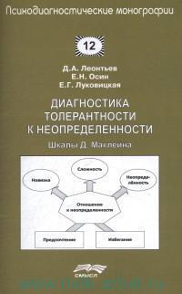 Диагностика толерантности к неопределенности : Шкалы Д. Маклейна