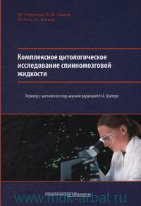 Комплексное цитологическое исследование спинномозговой жидкости