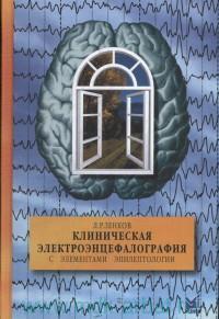 Клиническая электроэнцефалография (с элементами эпилептологии) : руководство для врачей