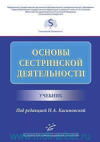 Основы сестринской деятельности : учебник