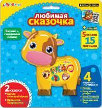 Бычок - смоляной бочок : Электронная музыкальная игрушка : 5 сказок, 15 потешек