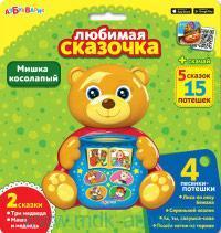Мишка косолапый : Электронная музыкальная игрушка : 5 сказок, 15 потешек