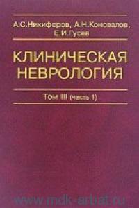 Клиническая неврология. В 3 т. Т.3. Ч.1, 2. Основы нейрохирургии : учебник