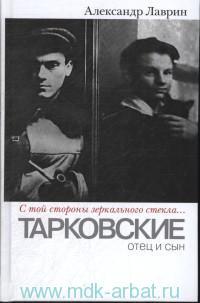 «С той стороны зеркального стекла...» : Тарковские: отец и сын