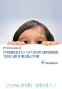 Руководство по антимикробной терапии в педиатрии