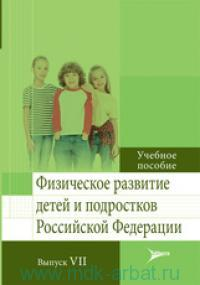 Физическое развитие детей и подростков Российской федерации. Вып. VII : учебное пособие