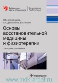 Основы восстановительной медицины и физиотерапии : учебное пособие