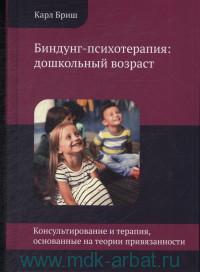 Биндунг-психотерапия : дошкольный возраст