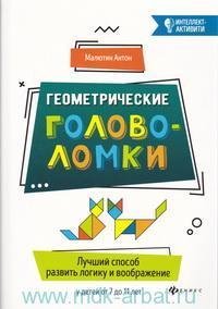 Геометрические головоломки : Лучший способ развить логику и воображение у детей от 7 до 11 лет